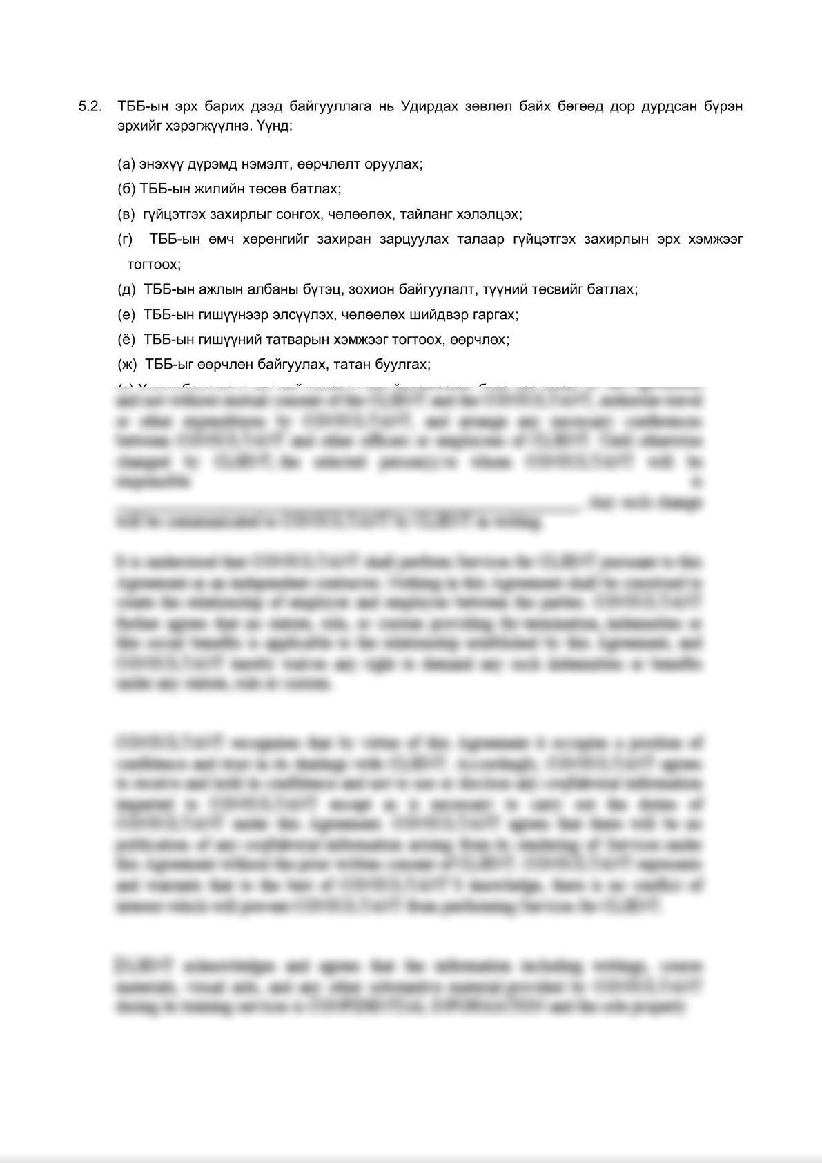 Төрийн бус байгууллагын дүрмийн төсөл-1