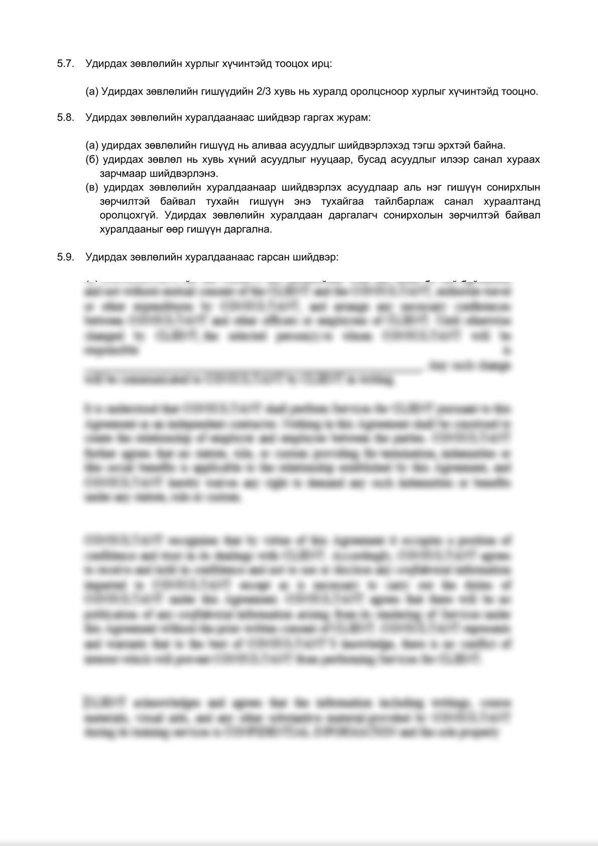 Төрийн бус байгууллагын дүрмийн төсөл-2