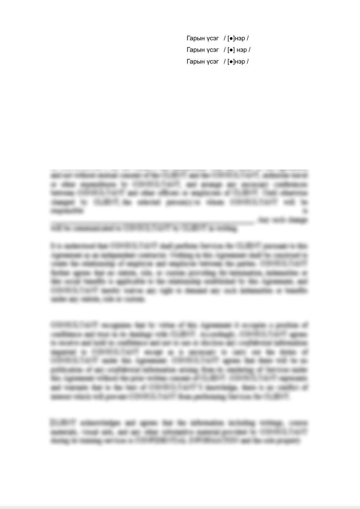 Төрийн бус байгууллагын дүрмийн төсөл-5