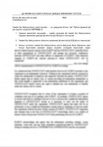 Төрийн бус байгууллагын удирдах зөвлөлийн тогтоолын төсөл