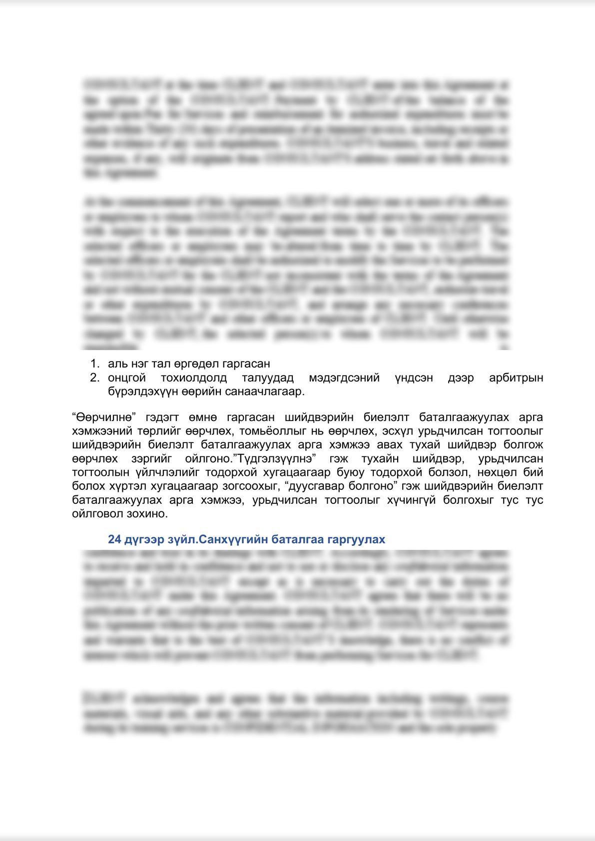 Арбитрын тухай хуулийн тайлбар (Commentary on Mongolian Law on Arbitration)-6