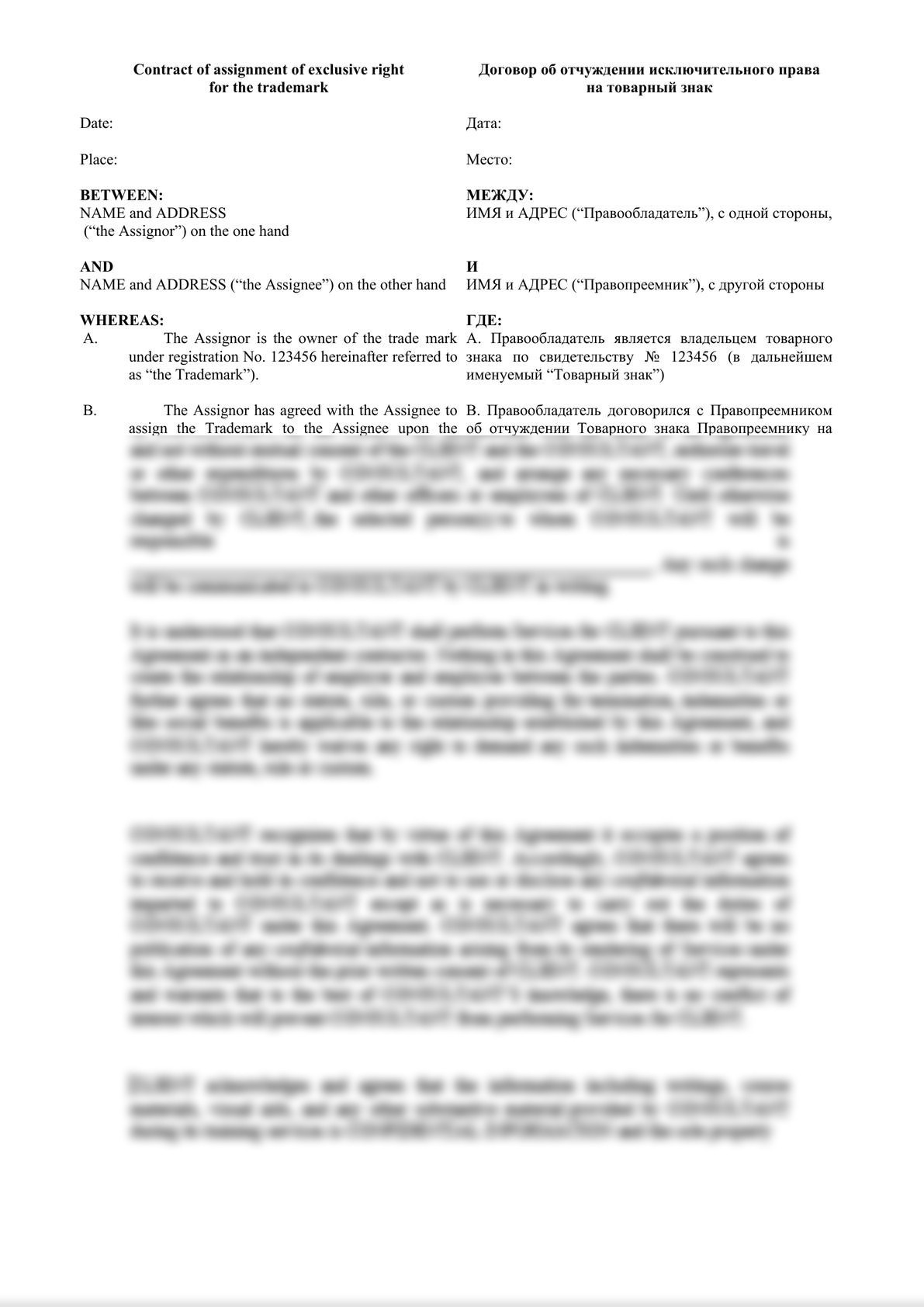 Russian Contract of assignment of exclusive right for the trademark-0