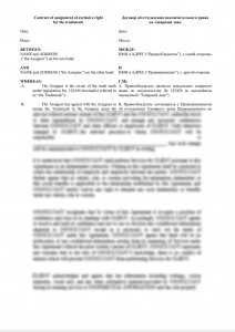 Russian Contract of assignment of exclusive right for the trademark