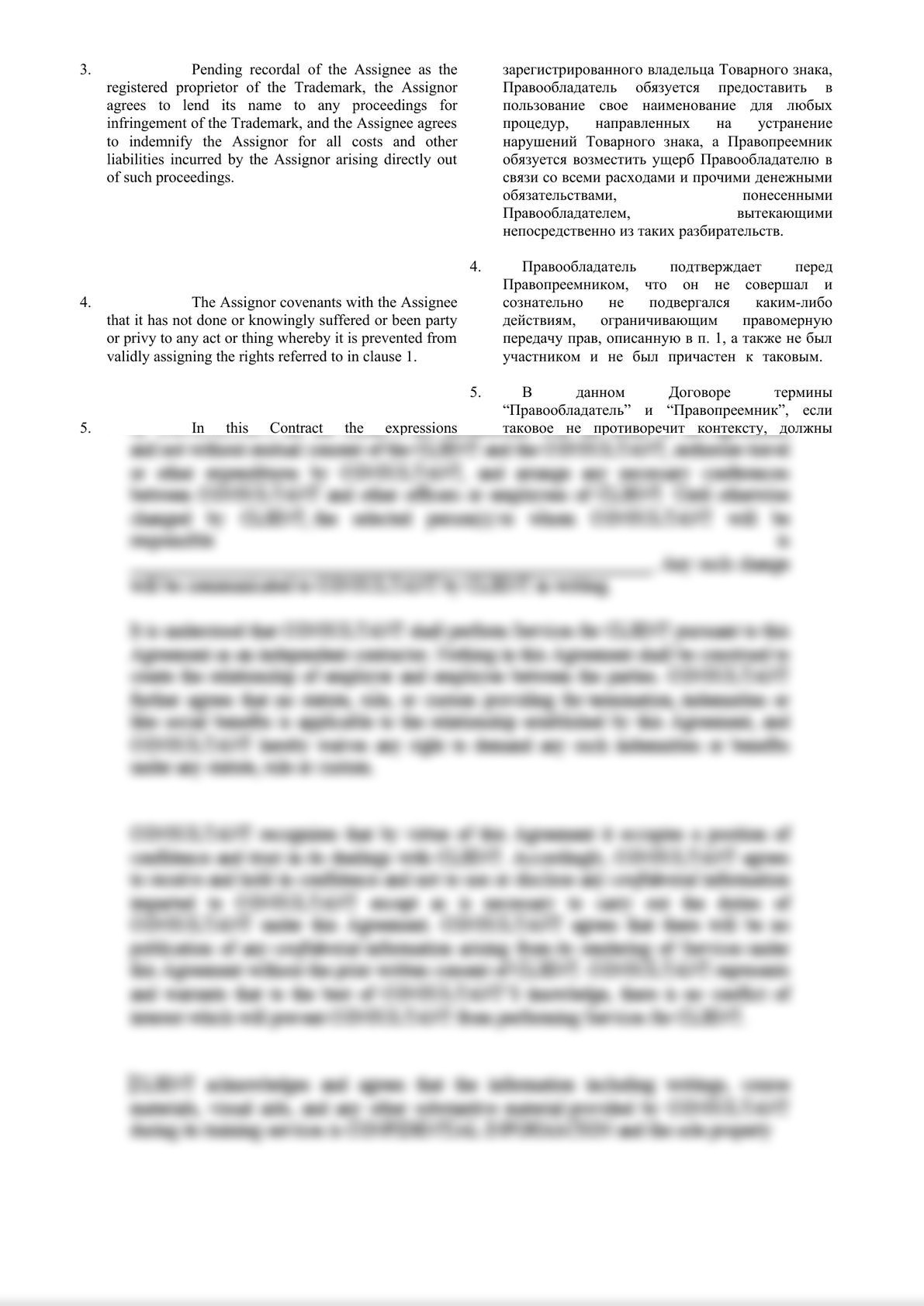 Russian Contract of assignment of exclusive right for the trademark-1