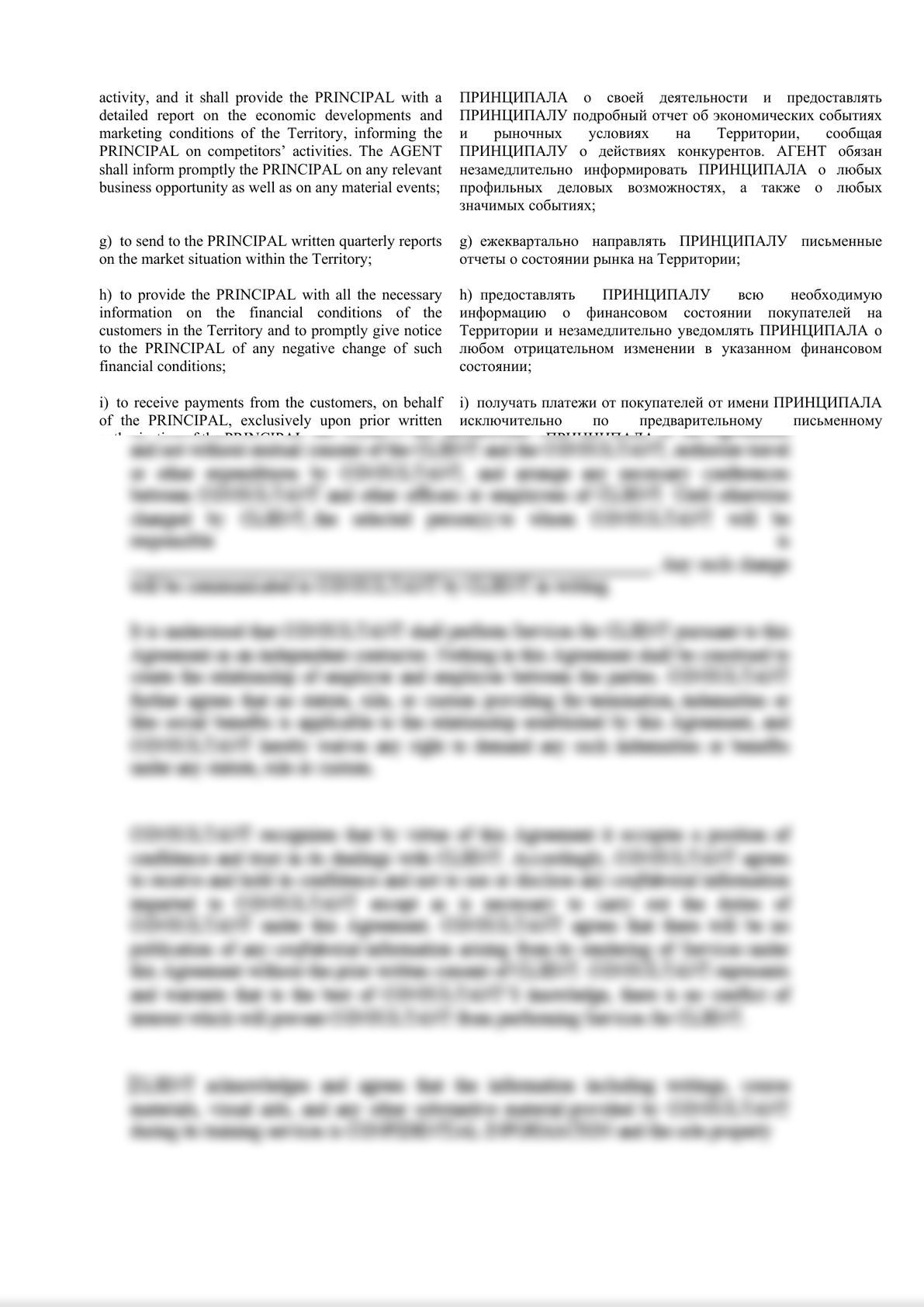 English-Russian Agency Agreement apparel promotion-3