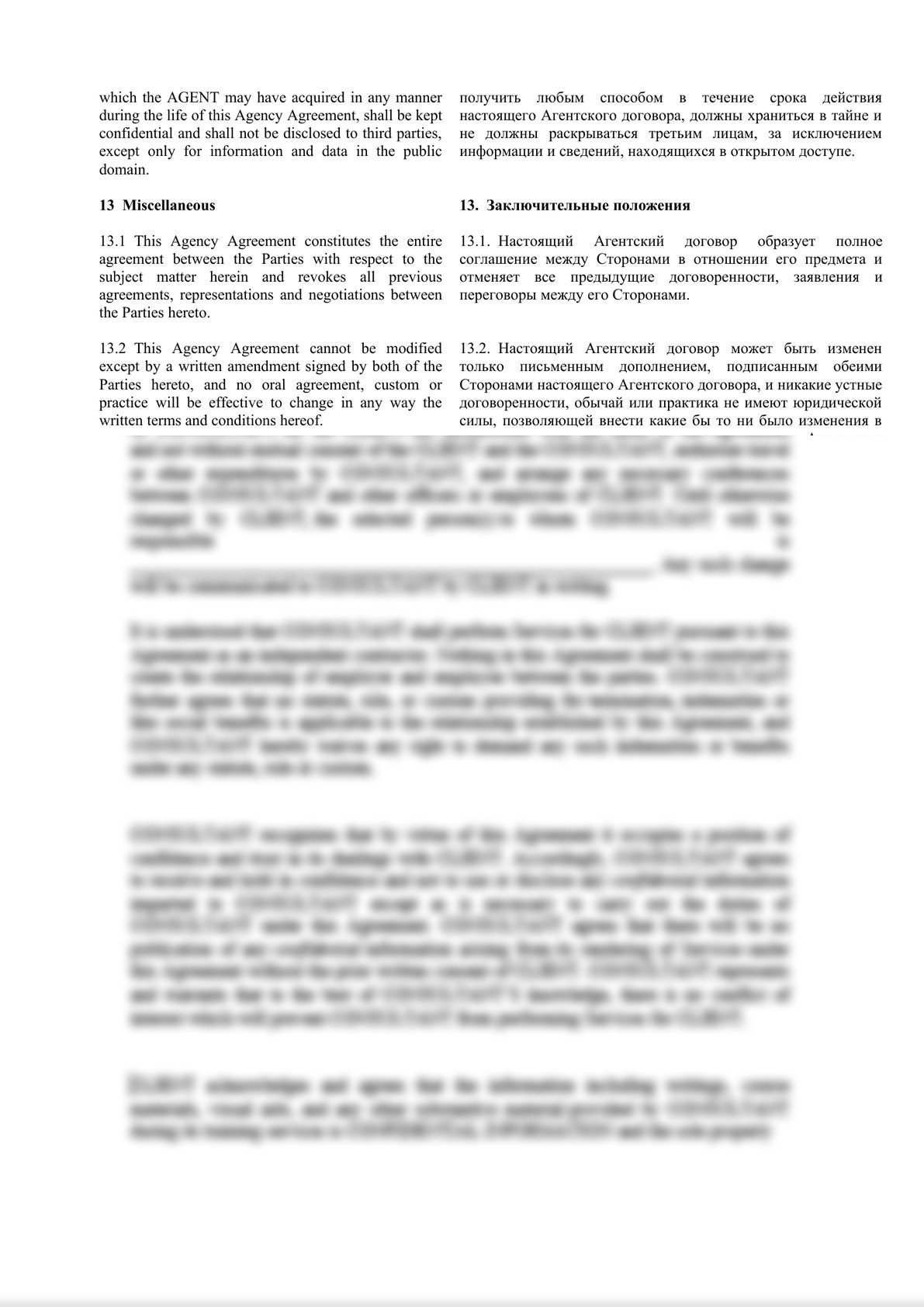 English-Russian Agency Agreement apparel promotion-8