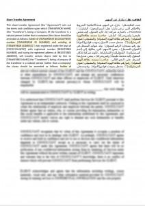 Transfer of Share agreement (Arabic - English) اتفاقية نقل أسهم (تنازل عن اسهم) (انكليزي - عربي)