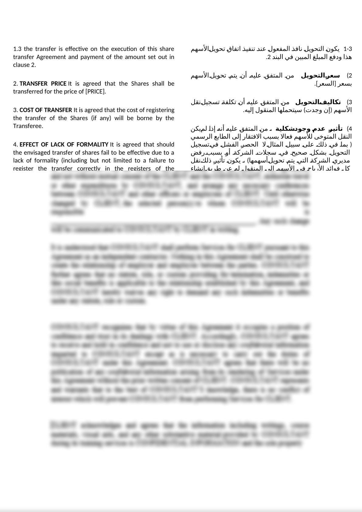 Transfer of Share agreement (Arabic - English) اتفاقية نقل أسهم (تنازل عن اسهم) (انكليزي - عربي)-1