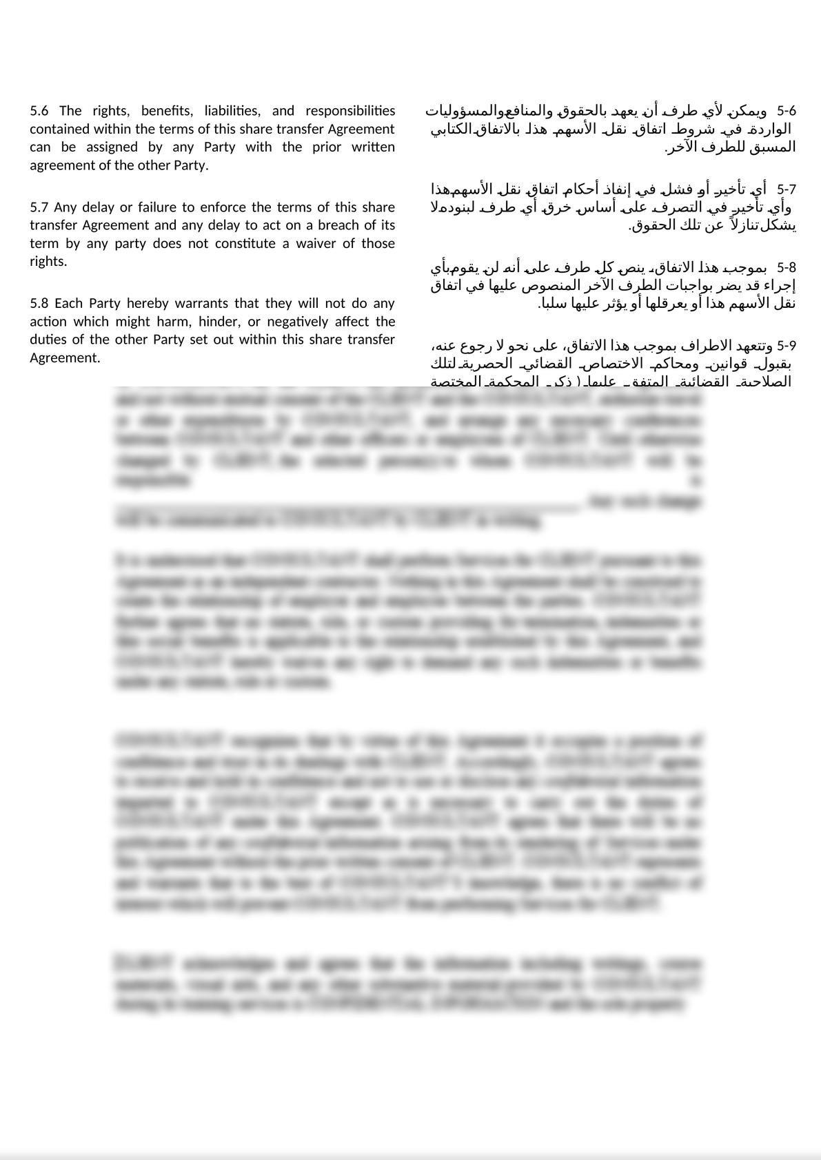 Transfer of Share agreement (Arabic - English) اتفاقية نقل أسهم (تنازل عن اسهم) (انكليزي - عربي)-2