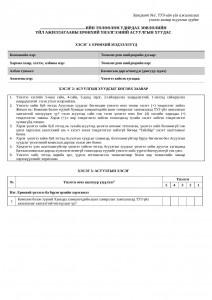 ТУЗ ажлын үнэлгээ /evaluation of the work of board/