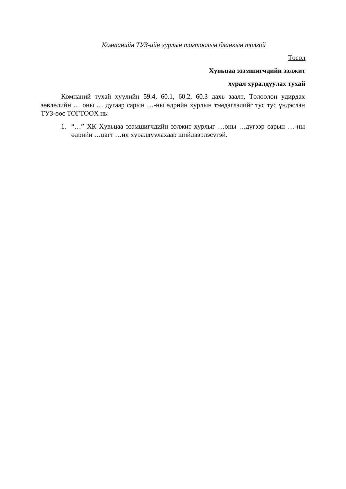ХЭЭХ-ыг хуралдуулахтай холбоотой багц баримт бичиг -0