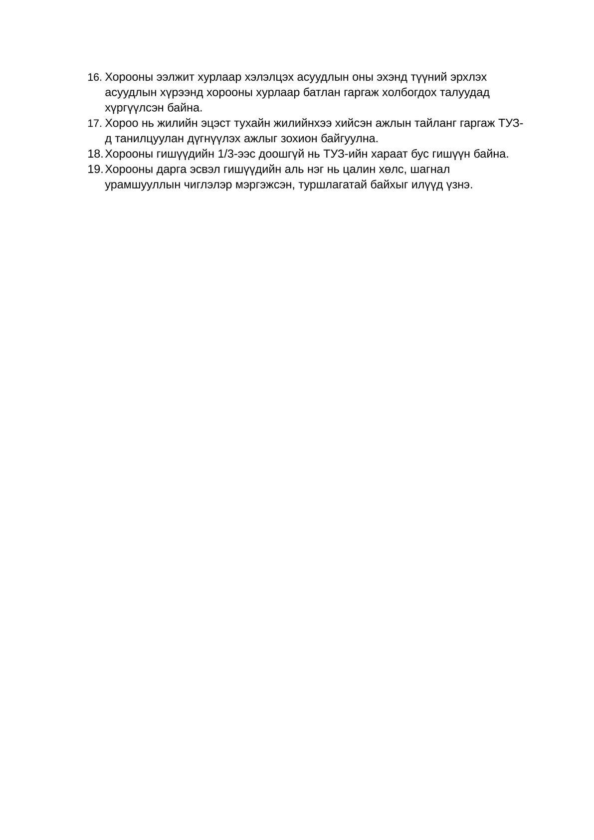 ТУЗ-ийн дэргэдэх Цалин, урамшууллын хорооны ажиллах журам-2