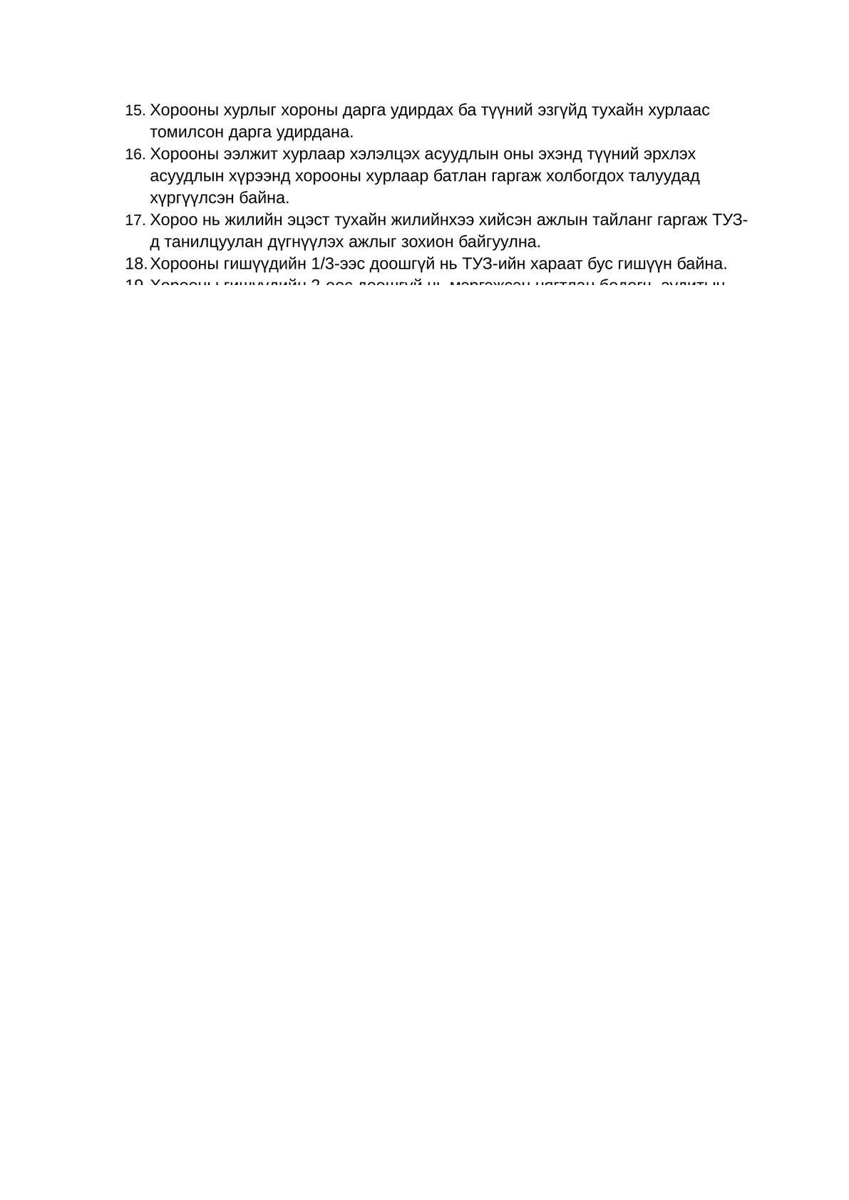ТУЗ-ийн дэргэдэх Аудитын хорооны ажиллах журам-2