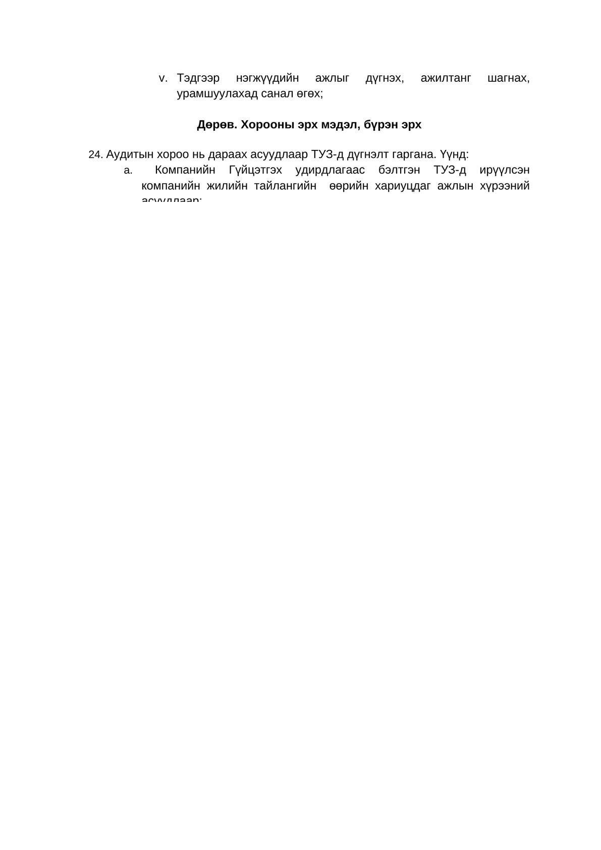 ТУЗ-ийн дэргэдэх Аудитын хорооны ажиллах журам-4