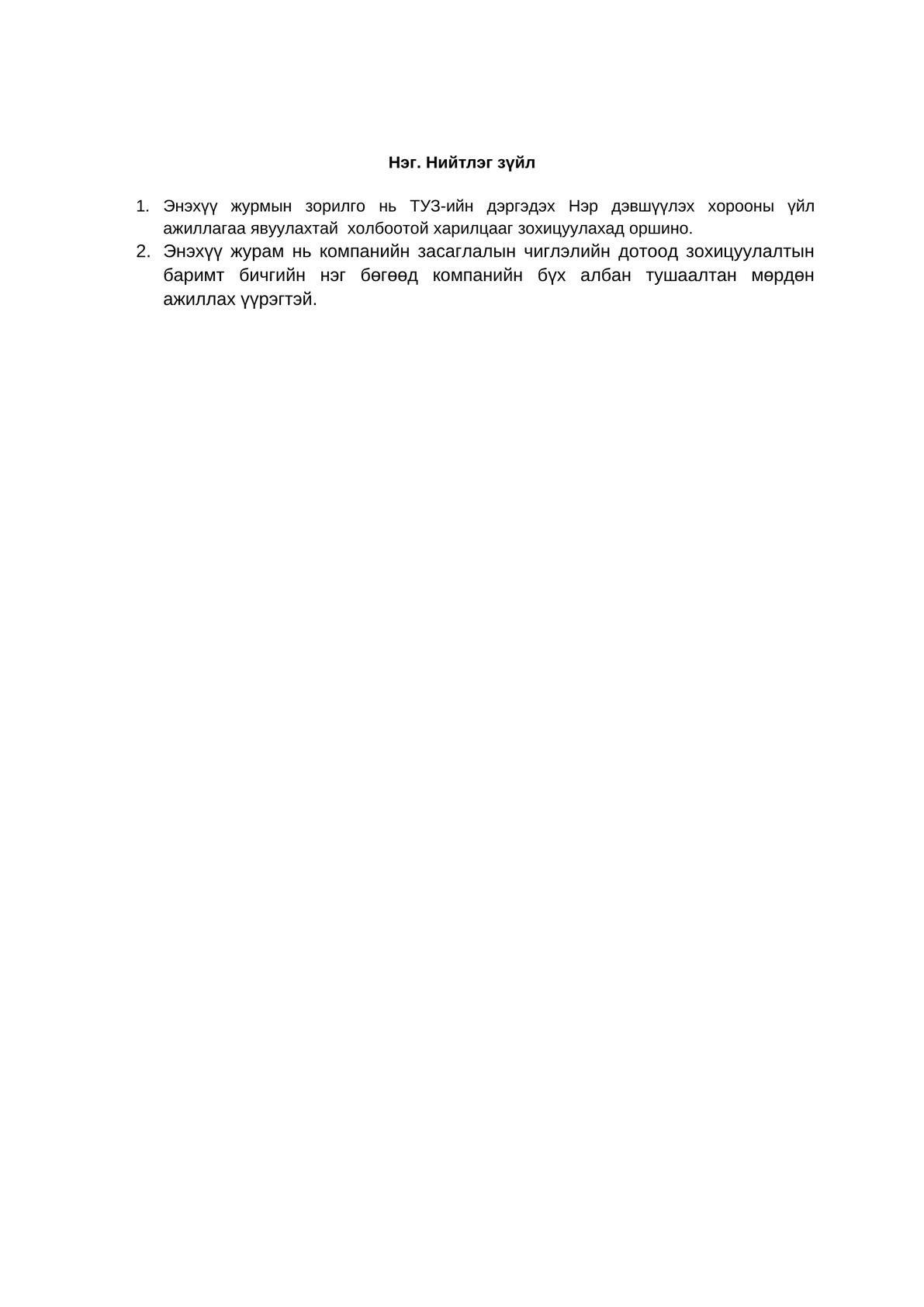 ТУЗ-ийн Нэр дэвшүүлэх хорооны ажиллах журам-1