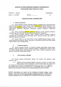 Contract for performing service for detailed environmental impact assessment