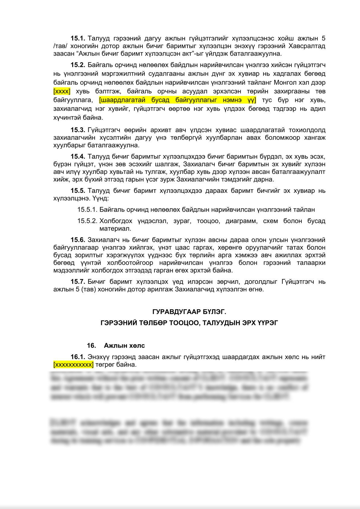 Contract for performing service for detailed environmental impact assessment-1