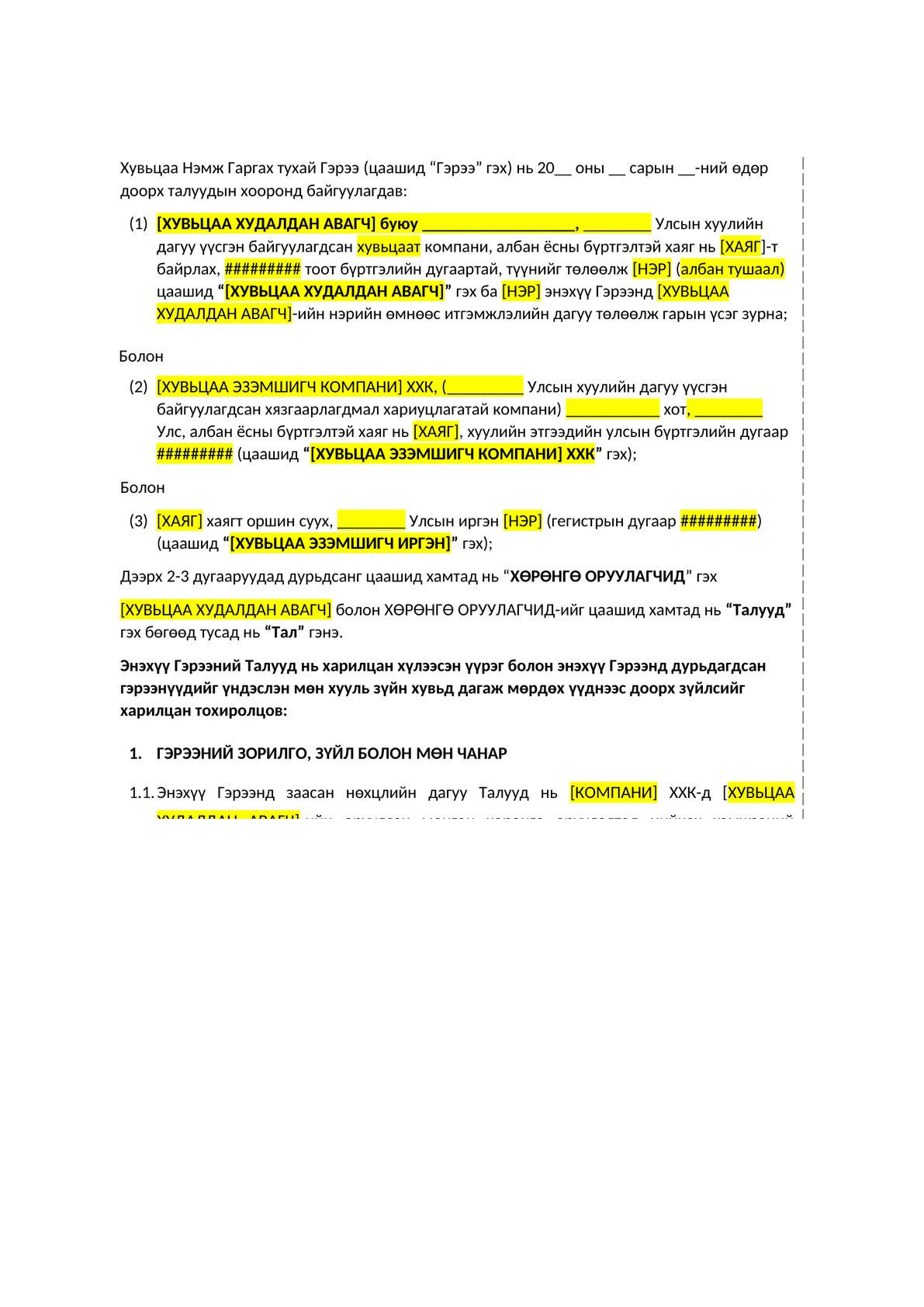 Хувьцаа гаргах тухай гэрээ (Agreement on the issuance of share)-1