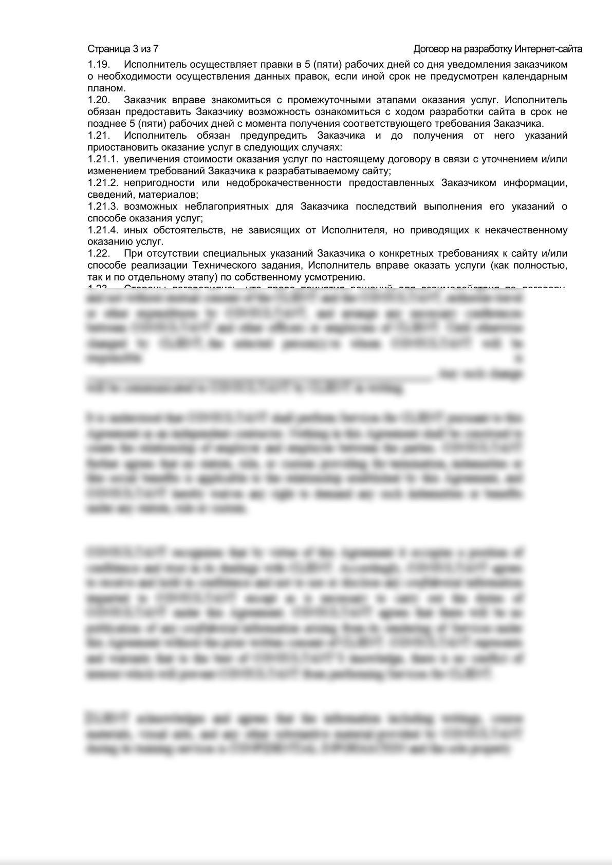 Шаблон договора на разработку Интернет-сайта-2