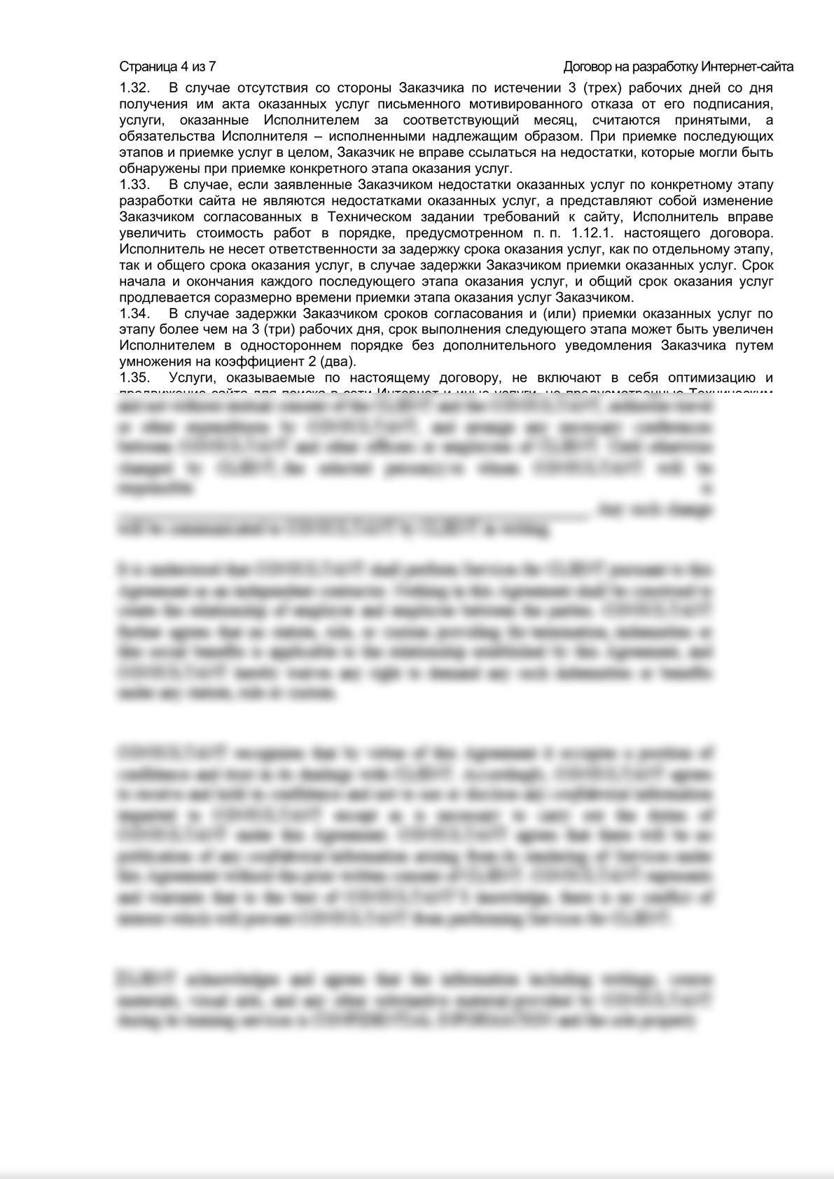 Шаблон договора на разработку Интернет-сайта-3